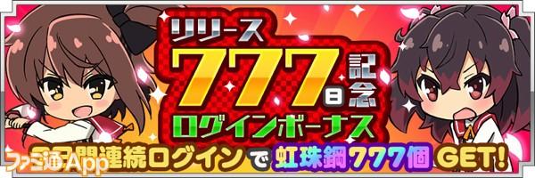 banner_リリース777日記念ログインボーナス