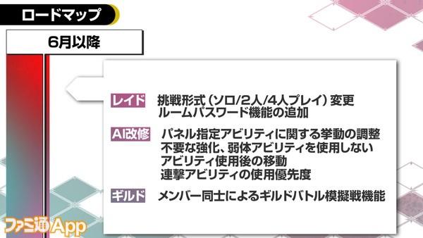 20200511_FFBE幻影戦争生 (11)
