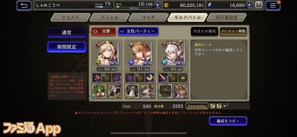 20200522_FFBE幻影戦争 (2)