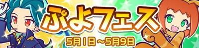 バナー_「ぷよフェス」開催_result