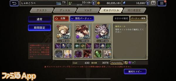 20200522_FFBE幻影戦争 (1)