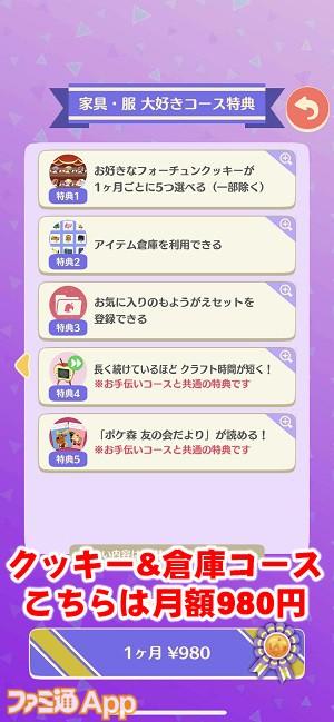 pokemoritomo03書き込み