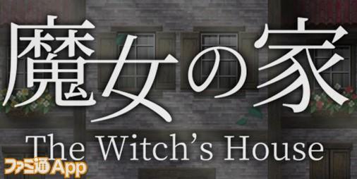 【事前登録】人気フリーホラーゲーム『魔女の家』に新たな機能を加えたリメイク版がスマホで登場