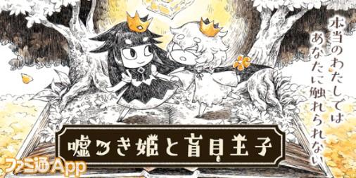 【配信開始】王子と狼のちょっと不気味で切ない物語が展開!2D横スクロールアドベンチャー『嘘つき姫と盲目王子』