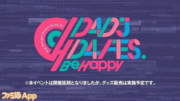 03_D4DJ_5th logo