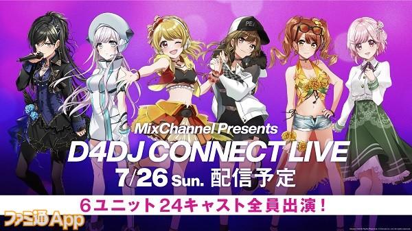04_0726_D4DJ CONNECT LIVE