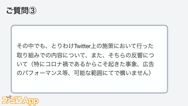0623Twitter Japanメディアブリーフィング当日資料_pages-to-jpg-0030