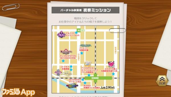04_バーチャル秋葉原_MAP