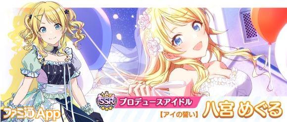 02.[P2]SSRプロデュースアイドル【アイの誓い】八宮 めぐる