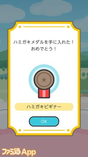 (プレスリリース使用)ハミガキメダル獲得画面