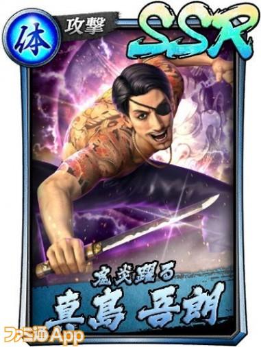 2.SSR[鬼炎躍る]真島-吾朗(決戦)