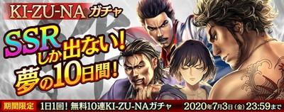 KI-ZU-NAガチャ_result