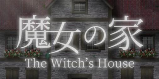 【新作】8年の時を経てアプリ化!! 即死トラップ満載な屋敷からの脱出を目指すホラーゲーム『魔女の家』