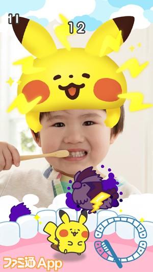 (プレスリリース使用)歯みがき画面_3_日本人1