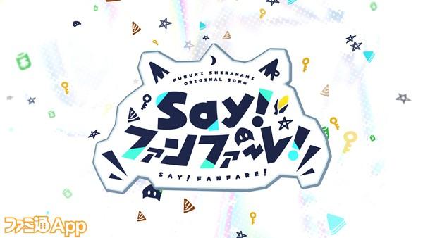 Say!ファンファーレ!