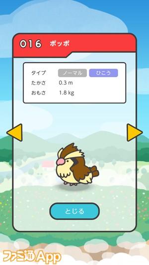 (プレスリリース使用)ポケモン図鑑画面_ポッポ