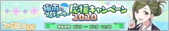 06.[P3]梅雨のプロデューサー応援キャンペーン2020