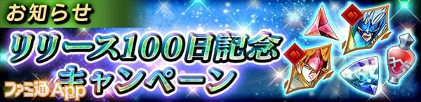 リリース100日記念キャンペーン_バナー