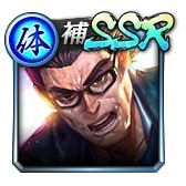 SSR[揺ぎ無き信念]北村 義一