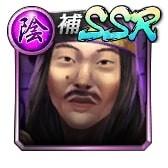 SSR[怪しい教祖]ムナンチョ・鈴木