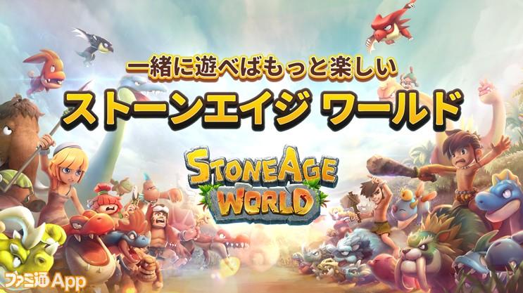 ストーンエイジ-ワールドimage01