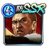 SSR[目覚める虎]冴島 大河