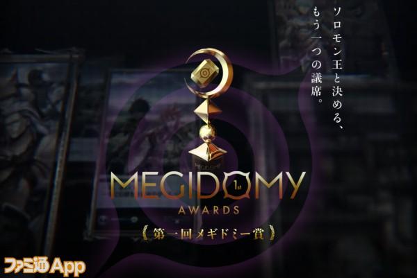 20200603_メギドミー賞2
