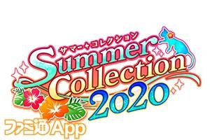 summer2020ロゴ-200