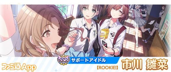 04.[P3]SSRサポートアイドル【ROOKIE!】市川 雛菜