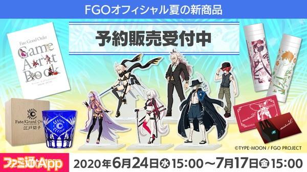 DW_FGO_2020SummerGoods_1