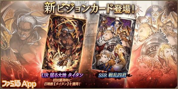 FFBE幻影戦争_新規ビジョンカード6/10