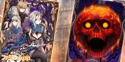 "【FFBE幻影戦争】新ビジョンカードUR""偽りの仮面""、SSR""魔界紅月 ブラッディムーン""が登場!召喚獣ブラッディムーンも追加に"
