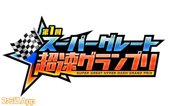 スーパーグレート超速グランプリ_Logo