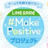 "LINE GAMEの8タイトルが週末遊びたい放題に!""Make Positive""プロジェクト第一弾で6月に""ポジティブタイム""を展開"
