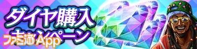 ダイヤ購入キャンペーン_result