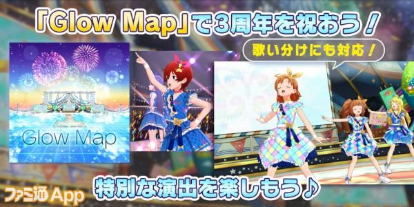 03_3周年楽曲「Glow Map」