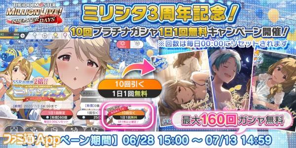 02_10回ガシャ無料キャンペーン