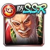 SSR[自称サンタクロース]三田 聖