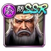 SSR[五代目近江連合会長]郷田 仁