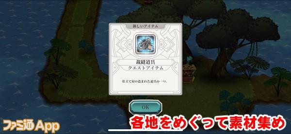 legendoftheskyfish10書き込み