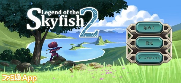 legendoftheskyfish01