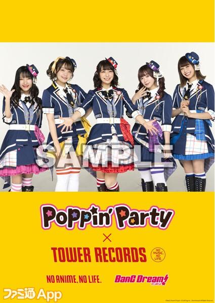 B2ポスター Poppin'Party