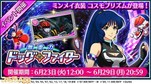 uta-macross_event_banner