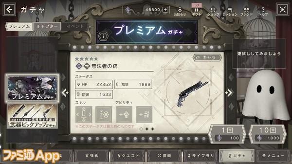 ファミ通AppガチャTOP (1)