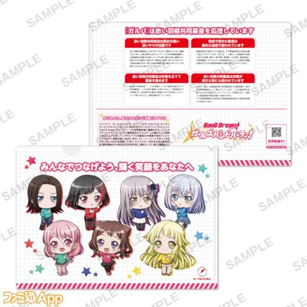 2020akaihane_sample_A4_set_ari