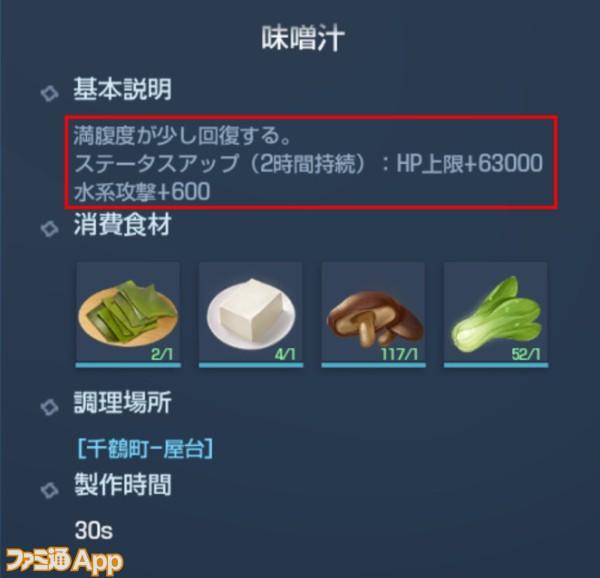 20200717_ドラブラ料理 (6)
