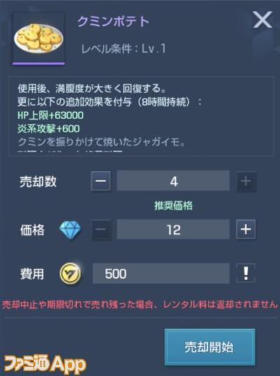 20200717_ドラブラ料理 (7)