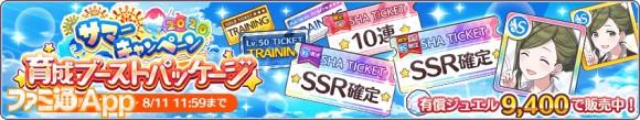 09.[P5]サマーキャンペーン 育成ブーストパッケージ