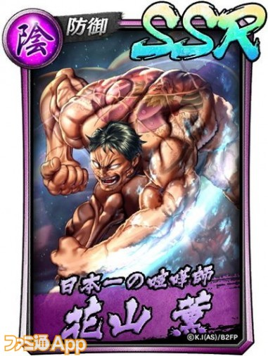 5.[SSR・日本一の喧嘩師]花山薫