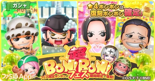 【ガシャ】超BON!BON!フェスバナー